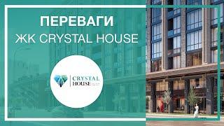 ЖК CRYSTAL HOUSE від Укрбуд(, 2017-10-17T09:02:32.000Z)