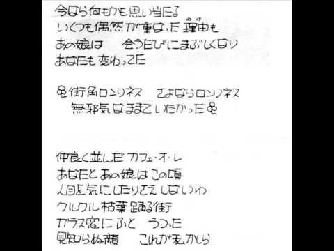 和泉友子 TOMOKO-きみに声かけたくて- B面 街角ロンリネス №8