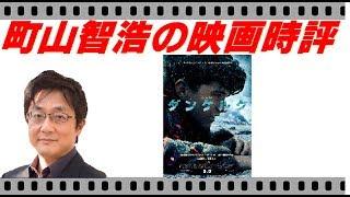 【町山智浩の映画時評】全米でまさかの大ヒット『ダンケルク』 thumbnail