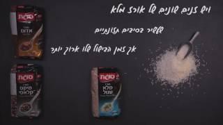 בבושקה הפקות מציגה - חמש עובדות על אורז של סוגת