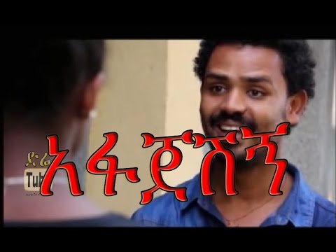 Afajeshign (Ethiopian Movie)