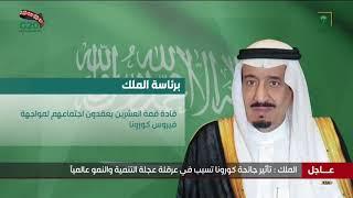 كلمة خادم الحرمين الشريفين الملك سلمان بن عبدالعزيز آل سعود في اجتماع قمة العشرين حفظه الله Youtube