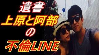 【元SPEED】上原多香子、不倫相手とのLINE公開!「トントン(阿部力)の子...