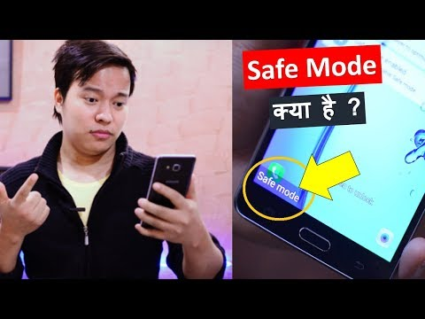 What Is Safe Mode In Android Phone ? Use And Advantage Disadvantage ? Safe Mode In Hindi