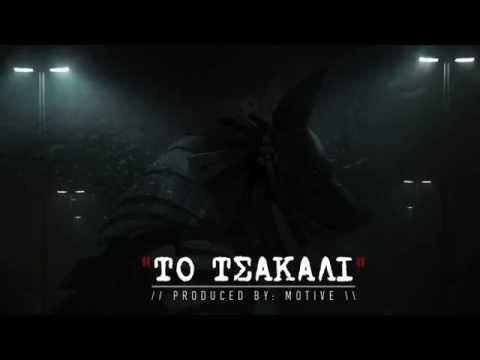 ΜΙΚΡΟΣ ΚΛΕΦΤΗΣ - ΤΟ ΤΣΑΚΑΛΙ (PROD. MOTIVE)