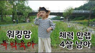 워킹맘 브이로그 주말 독박육아 (with. 체력만랩 4…