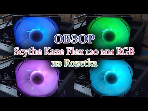 Кулер Scythe Kaze Flex 120 мм RGB PWM 1800 об/мин (SU1225FD12HR-RNP)