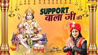 2019 का सबसे सुपरहिट बाला जी का भजन | Support Bala ji ki | Mona Mehta | Bala Ji New Bhajan 2019