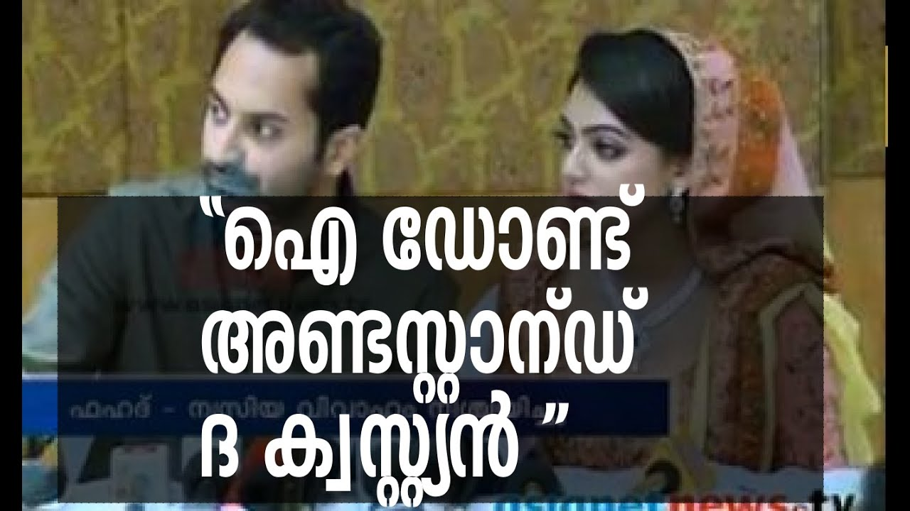 Download Fahad getting angry during announcing engagement with Nazriya