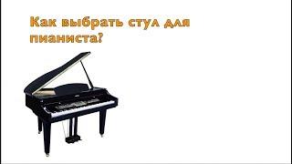 Как выбрать стул для пианино? Обзор банкеток и стульев для пианистов, ударников и гитаристов