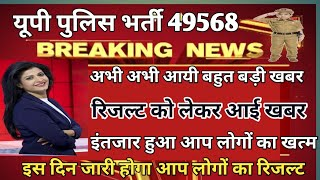 Up police result 49568, up police bharti latest news, up police bharti big news