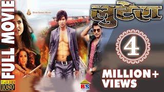 Nepali Movie – Lootera (2016) – Nikhil Upreti ,Nisha Adhikari
