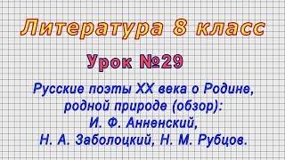 Литература 8 класс (Урок№29 - Русские поэты ХХ века о Родине, родной природе (обзор).)
