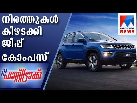 Jeep compass gets a flying start in India | Manorama News