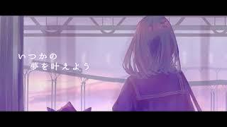Download lagu この世界を愛したい cover.鹿乃