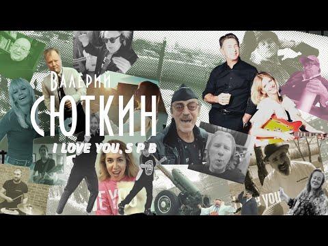 Валерий Сюткин —I LOVE YOU SPB (ПРЕМЬЕРА КЛИПА, 2020)