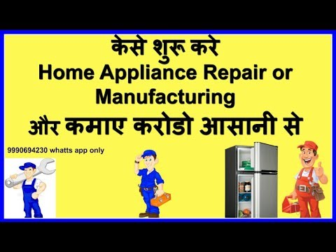 How to start appliance repair business in India (हिंदी  में सब कुछ )