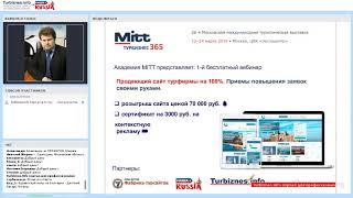 видео разработка туристических сайтов