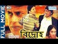 Bidroho (HD) - Superhit Bengali Movie - Mithun, Aditya Pancholi, Krutika Singh |Bengali Dubbed Movie