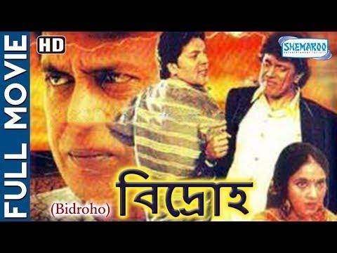 Bidroho (HD) - Superhit Bengali Movie - Mithun, Aditya Pancholi, Krutika Singh  Bengali Dubbed Movie