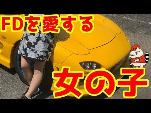 【愛車紹介】イニシャルDが大好きな女の子の乗るRX-7(FD3S)を紹介!