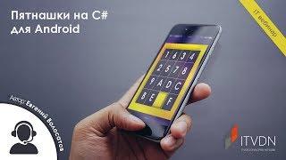Пятнашки на C# для Android