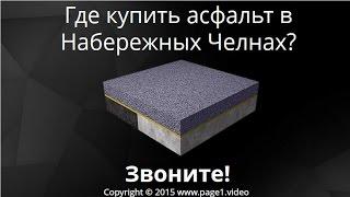 Купить асфальт Набережные Челны(, 2015-08-01T15:29:41.000Z)
