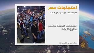 🇪🇬 احتجاجات مصر.. دعوة السلطات إلى احترام حق التجمع والتظاهر