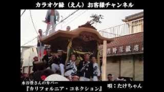 カラオケ縁のお客様 たけちゃんが唄う 水谷 豊さん主演ドラマ 熱中時代...
