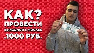 Смотреть видео КАК??? МОЩНО ПРОВЕСТИ ДЕНЬ В МОСКВЕ НА 1000 РУБ. | Бонус в конце видео! онлайн