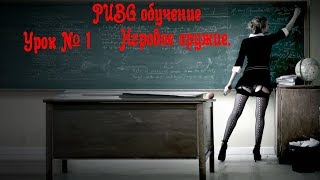 PUBG Обучение Урок№1 : Оружие игры.