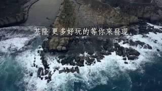 基隆 - 和平島公園 基隆嶼 旅遊 空拍影片