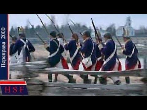 ПЕРЕПРАВА**   Исторический фильм/зарубежный боевик/ на реальных событиях