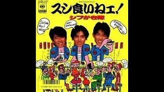 スシ食いねェ!のB面曲 「NAI・NAI 16」から「トラ! トラ! トラ!」までのシングル曲のメドレー・バージョン。