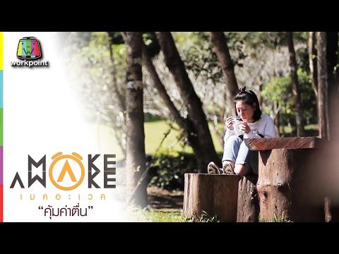ย้อนหลัง Make Awake คุ้มค่าตื่น | อ.เมือง จ.ลำปาง | 2 ก.พ. 60 Full HD