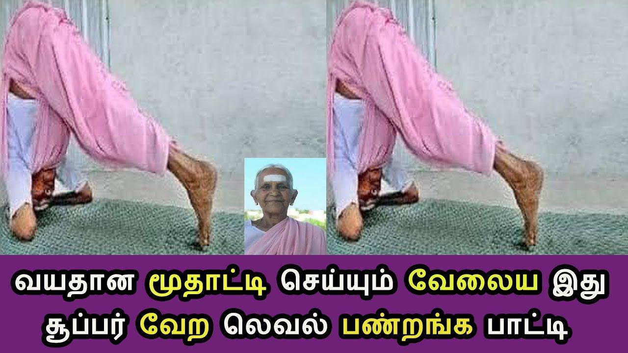 வயதான மூதாட்டி செய்யும் வேலைய இது ! சூப்பர் வேற லெவல் Tamil Cinema News Kollywood News