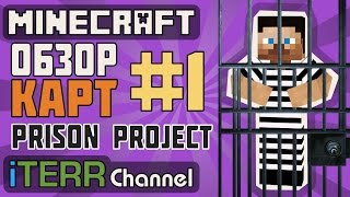 Minecraft. Prison Project. Обзор Тюряг #1.