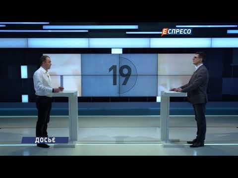 Espreso.TV: Досьє з Сергієм Руденком | Ігор Лапін