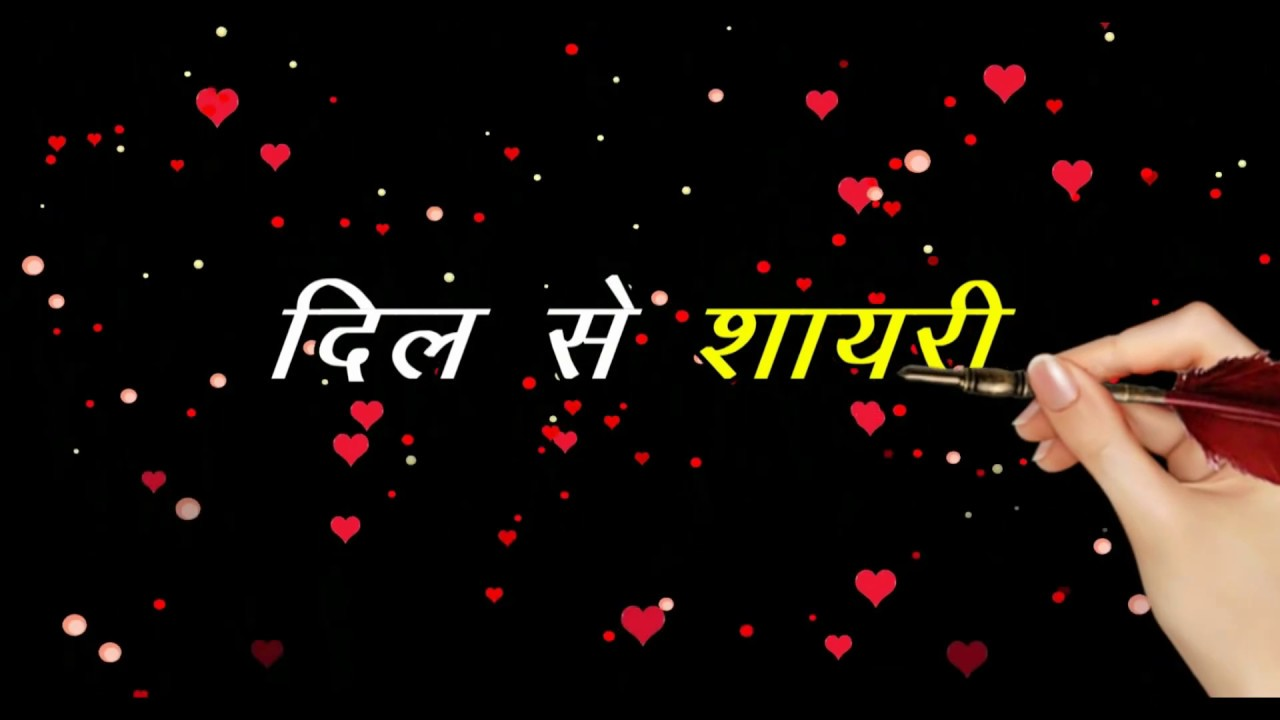 Love ❤ Very heart touching shayari ❤Romantic hindi shayari