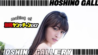 ☆HOSHINO | 別冊ヤングチャンピオン 2018年08月号 [Making of]