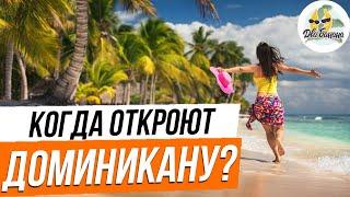 Когда откроют Доминикану для туристов Цены на туры в Доминикану в 2020 году