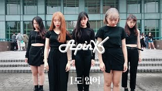 [KPOP IN PUBLIC CHALLENGE] Apink(에이핑크)_I'm So Sick(1도 없어) Dance Cover by The One From Taiwan