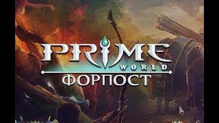 Prime World ►Фарпост