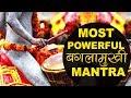 Most Powerful Devi Baglamukhi Mantra Jaap Chanting बगलामुखी मंत्र Baglamukhi mp3 song Thumb