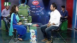 Janar Ache Bolar Ache - (জানার আছে বলার আছে) Educational Quiz and Discussion | Episode 1723