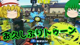 【Switch】もっとスプラトゥーン2やらなイカ?Part 89【ゆっくり実況】