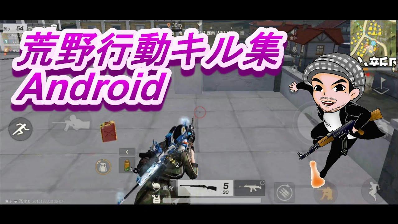 【荒野行動】Androidスマホ勢のキル集/沖縄県ショットガン1位/ラスト1VS1集/SR練習中/楽しくやってるだけです(ハルチャンネル)