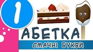 Абетка для дітей   Смачні букви 1   Вивчаємо українську абетку