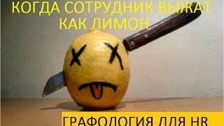 Сотрудник выжат как лимон. Что делать? Графология для HR.