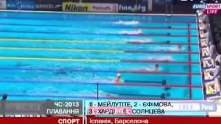 """Вікторія Солнцева фінішувала шостою у фіналі чемпіонату світу у Барселоні. """"Новини"""", 24-й телеканал"""